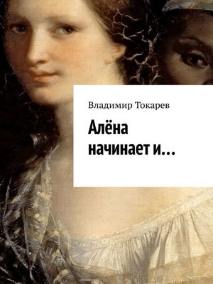 cover image of Алёна начинает и...