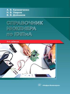cover image of Справочник инженера по КИПиА