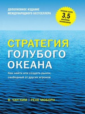 cover image of Стратегия голубого океана. Как найти или создать рынок, свободный от других игроков (расширенное издание)