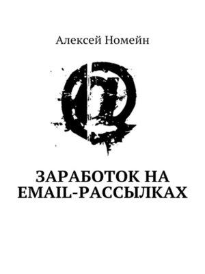 cover image of Заработок наemail-рассылках