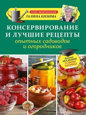 cover image of Консервирование и лучшие рецепты опытных садоводов и огородников