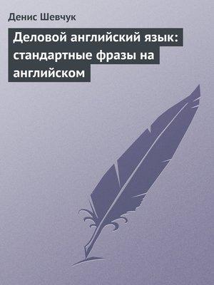 cover image of Деловой английский язык