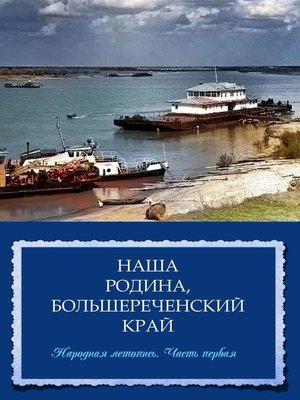 cover image of Наша Родина, Большереченскийкрай. Народная летопись. Частьпервая