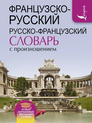 cover image of Французско-русский русско-французский словарь с произношением