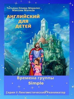 cover image of Английский для детей. Времена группы Simple. Серия © Лингвистический Реаниматор