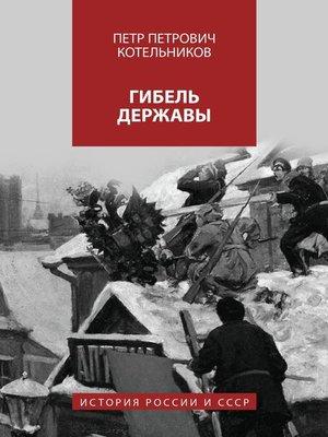 cover image of Гибель державы. История России