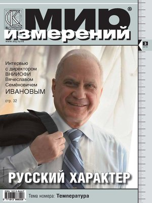 cover image of Мир измерений № 3 2010