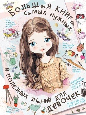 cover image of Большая книга самых нужных и полезных знаний для девочек