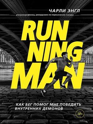 cover image of Running Man. Как бег помог мне победить внутренних демонов