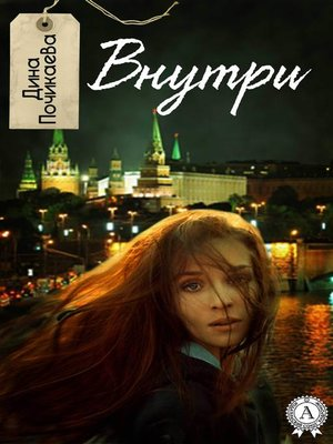 cover image of Внутри