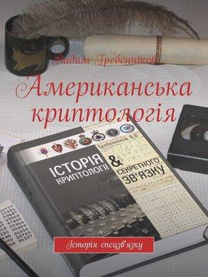 cover image of Американська криптологія. Історія спецзв'язку