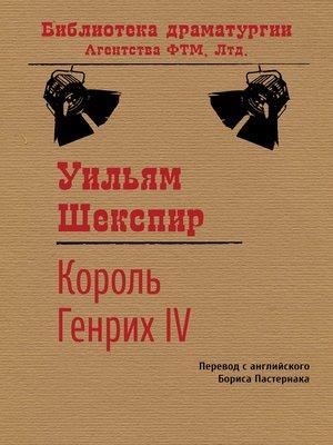 cover image of Король Генрих IV