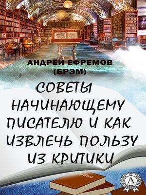 cover image of Советы начинающему писателю и как извлечь пользу из критики