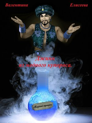 cover image of Джинн из медного купороса