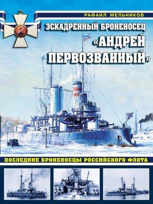 cover image of Эскадренный броненосец «Андрей Первозванный». Последние броненосцы российского флота