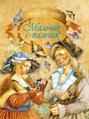 cover image of Мальчик-с-пальчик