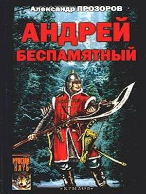 cover image of Андрей Беспамятный