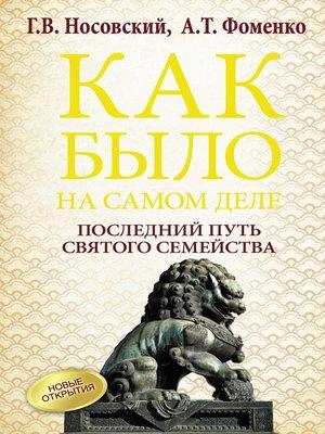 cover image of Последний путь Святого семейства