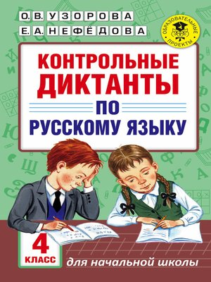 cover image of Контрольные диктанты по русскому языку. 4 класс