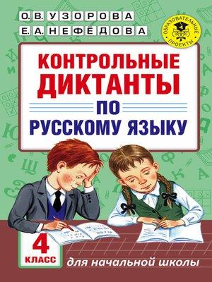 cover image of Контрольные диктанты по русскому языку. 4класс