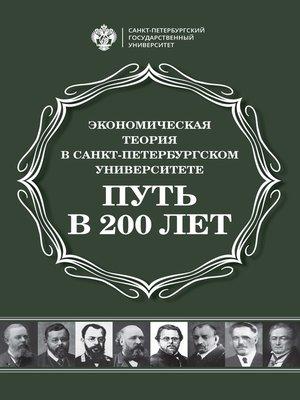 cover image of Экономическая теория в Санкт-Петербургском университете. Путь в 200 лет