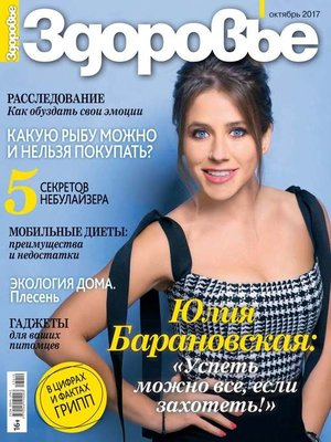cover image of Здоровье 10-2017