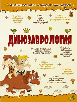 cover image of Динозаврология