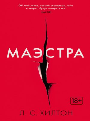 cover image of Маэстра