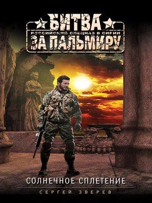 cover image of Солнечное сплетение