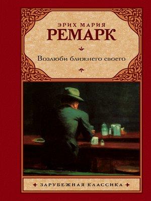 cover image of Возлюби ближнего своего