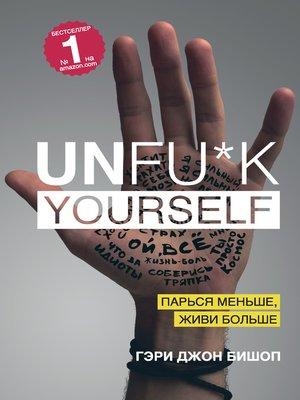 cover image of Unfu*k yourself. Парься меньше, живи больше