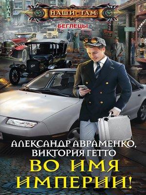 cover image of Во имя Империи!
