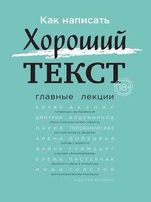 cover image of Как написать Хороший текст. Главные лекции