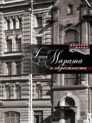 cover image of Улица Марата и окрестности