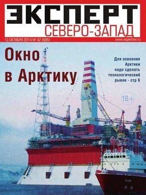 cover image of Эксперт Северо-Запад 42