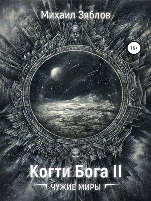 cover image of Когти Бога 2. Чужие Миры