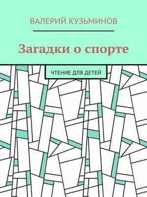 cover image of Загадки оспорте. Чтение для детей
