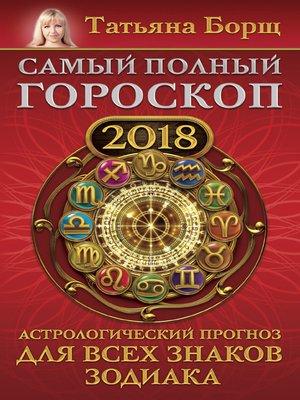 cover image of Самый полный гороскоп на 2018 год. Астрологический прогноз для всех знаков зодиака