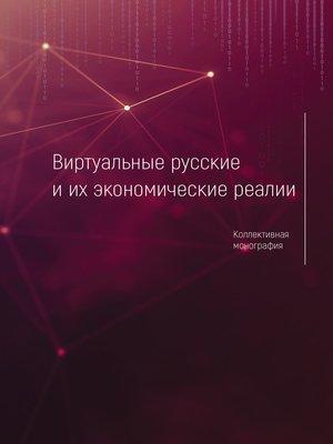 cover image of Виртуальные русские и их экономические реалии