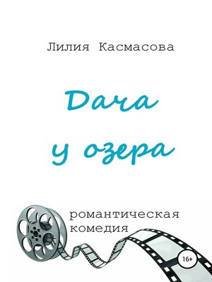 cover image of Дача у озера