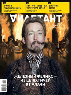 cover image of Дилетант 33