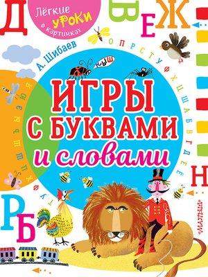 cover image of Игры с буквами и словами