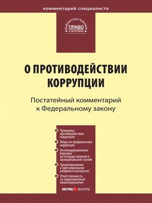 cover image of Комментарий к Федеральному закону «О противодействии коррупции» (постатейный)