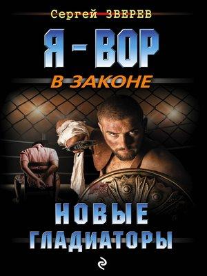 cover image of Новые гладиаторы