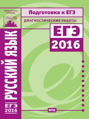 cover image of Русский язык. Подготовка к ЕГЭ в 2016 году. Диагностические работы