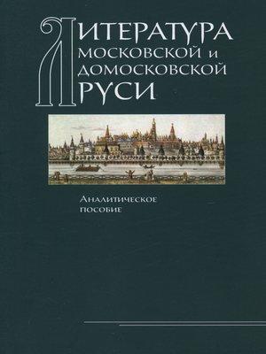 cover image of Литература Московской и домосковской Руси. Аналитическое пособие