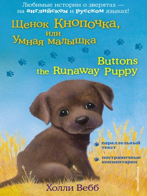 cover image of Щенок Кнопочка, или Умная малышка / Buttons the Runaway Puppy