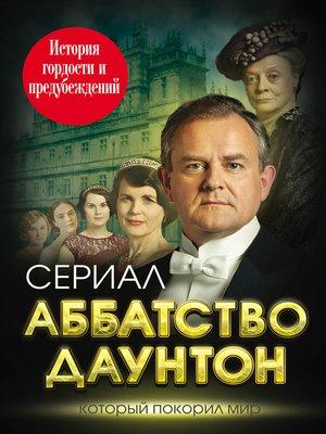 cover image of Аббатство Даунтон. История гордости и предубеждений
