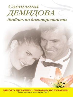 cover image of Любовь по договоренности