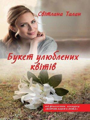 cover image of Букет улюблених квітів